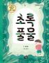 초록 풀물(고래책빵 동시집 2)(양장본 HardCover)