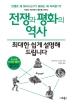 전쟁과 평화의 역사, 최대한 쉽게 설명해 드립니다(누구나 교양 시리즈 3)
