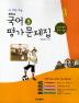 중학 국어3 평가문제집(이삼형)(2학년1학기)(2014)