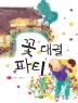 꽃 대궐 파티(재미난 책이 좋아 13)