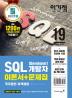 SQL 개발자(Developer)이론서+문제집(2019)(이기적)