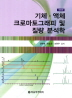 기체 액체 크로마토그래피 및 질량 분석학(개정판)