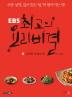 최고의 요리비결. 2: 김막업 선생님 편(EBS)