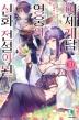 신화 전설이 된 영웅의 이세계담. 10(L노벨(L Novel))