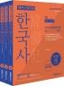 한국사 기본서 세트(2020)(해커스 공무원)(전3권)