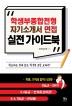 학생부종합전형 자기소개서 면접 실전 가이드북