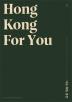 너를 위한, 홍콩