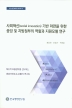 사회혁신기반 마련을 위한 중앙 및 지방정부의 역할과 지원모델 연구(KIPA 연구보고서 2018-13)