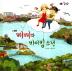 삐삐와 바이킹 소년(롤리팝 세계문화 20)(양장본 HardCover)