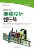 기계설계 핸드북(현장실무용)(현장실무용)(현장 실무 활용서 9)