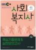 어대훈의 Human 사회복지사 1급 핵심기출문제&실전모의고사(2018)(EBS)(전2권)