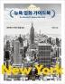 뉴욕 영화가이드북