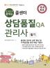 콜센터 상담품질 QA관리사 필기(한 권으로 끝내는)