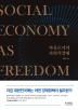 자유로서의 사회적경제(양장본 HardCover)
