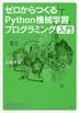 [해외]ゼロからつくるPYTHON機械學習プログラミング入門