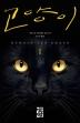 고양이. 1(양장본 HardCover)