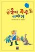 곰돌이 푸우 이야기(문고판)(네버엔딩스토리 43)
