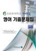 성균관대학교 경시대회 영어 기출문제집 초등3(2017)(CD1장포함)
