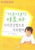 니시건강법으로 치료한다(지긋지긋한 아토피)(건강혁명 니시 건강시리즈 2)