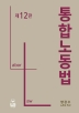 통합노동법(12판)(양장본 HardCover)