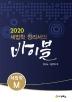 세법학 정리서의 바이블 세법학M(2020)