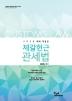 제갈현근 관세법(2020 대비)(개정판)(관세사시험 대비 수험서 시리즈)