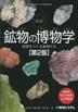 [해외]圖說鑛物の博物學 地球をつくる鑛物たち 600枚の寫眞と圖版で完全解說!