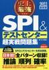 [해외]史上最强SPI&テストセンタ-超實戰問題集 2022最新版