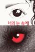 너의 눈 속에(웅진모두의그림책 9)
