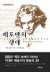 베토벤의 생애(2판)(에버그린북스 10)