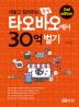 대놓고 알려주는 중국 타오바오에서 30억 벌기(2판)
