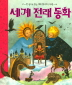 한 권으로 읽는 세계 전래 동화