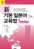 신 기본 일본어 교육법. 1: 기초지식편(일본어 교육학 시리즈 3)