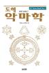 도해 악마학(AK Trivia Book(에이케이 트리비아 북) 12)