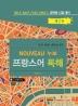 프랑스어 독해(누보)(듣고 풀며 배우는)(2판)(CD1장포함)