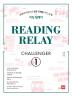 리딩 릴레이(Reading Relay) Challenger. 1