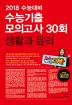 고등 생활과 윤리 수능기출 모의고사 30회(2018 수능대비)