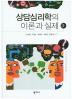 상담심리학의 이론과 실제(3판)(양장본 HardCover)