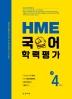 HME 국어학력평가 초등 4학년(2021)
