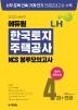 LH 한국토지주택공사 NCS 봉투모의고사 4회+전공(2020 하반기)(에듀윌)