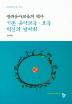 생태유아교육의 역사: 기본 유아교육 보육 혁신의 발자취(한국생태유아교육 시리즈 2)