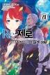 Re:제로부터 시작하는 이세계 생활. 20(노블엔진(Novel Engine))