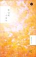 햇살에 기대어(한비시선 116)