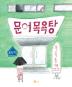 문어 목욕탕(노란상상 그림책 50)(양장본 HardCover)