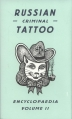 [보유]Russian Criminal Tattoo Encyclopaedia, Volume II