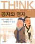 공자와 맹자(이상 사회를 꿈꾼 동양의 두 성인)(웅진생각쟁이인물 31)