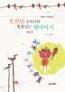 오천년 우리나라 빛깔있는 옛이야기: 서울 편(양장본 HardCover)