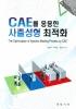 CAE를 이용한 사출성형 최적화