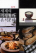 세계의 식생활과 음식문화(2판)(양장본 HardCover)