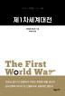 교유서가 첫단추 시리즈 € 제1차세계대전